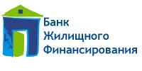 Ипотека от Банка Жилищного Финансирования